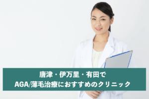 唐津・伊万里・有田でAGA・薄毛治療におすすめのクリニック