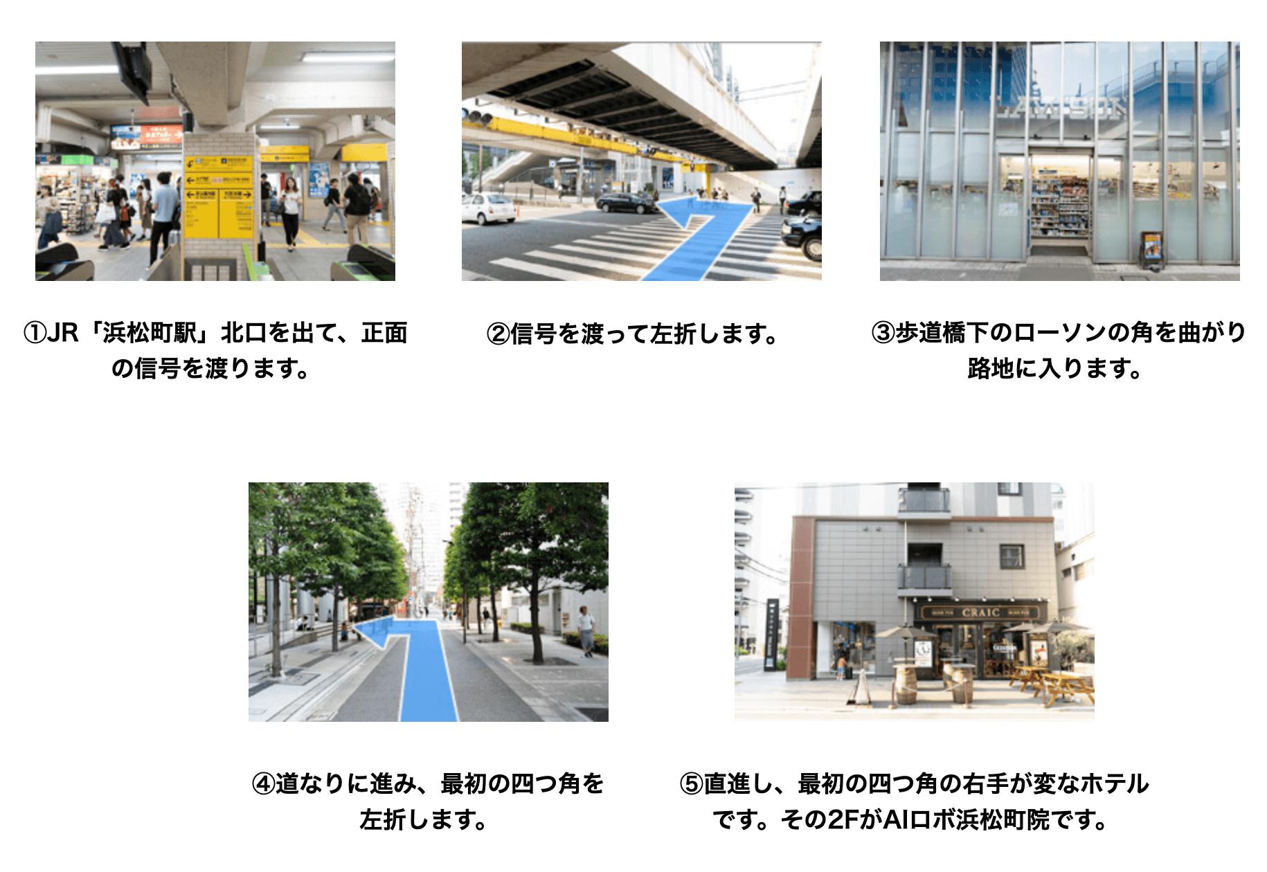 AGAスキンクリニックAIロボ浜松町院に迷わず辿り着くための完全MAP(浜松町駅からのアクセス)