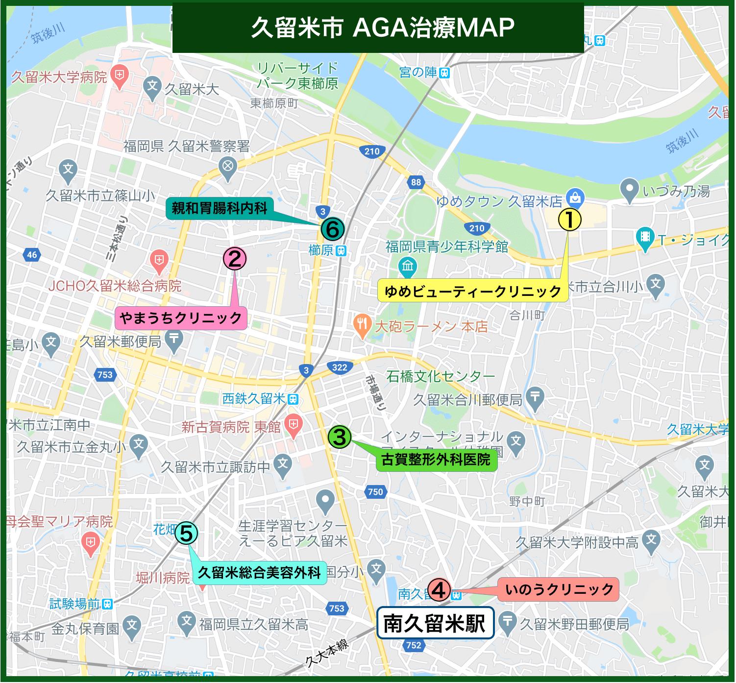 久留米市 AGA治療MAP