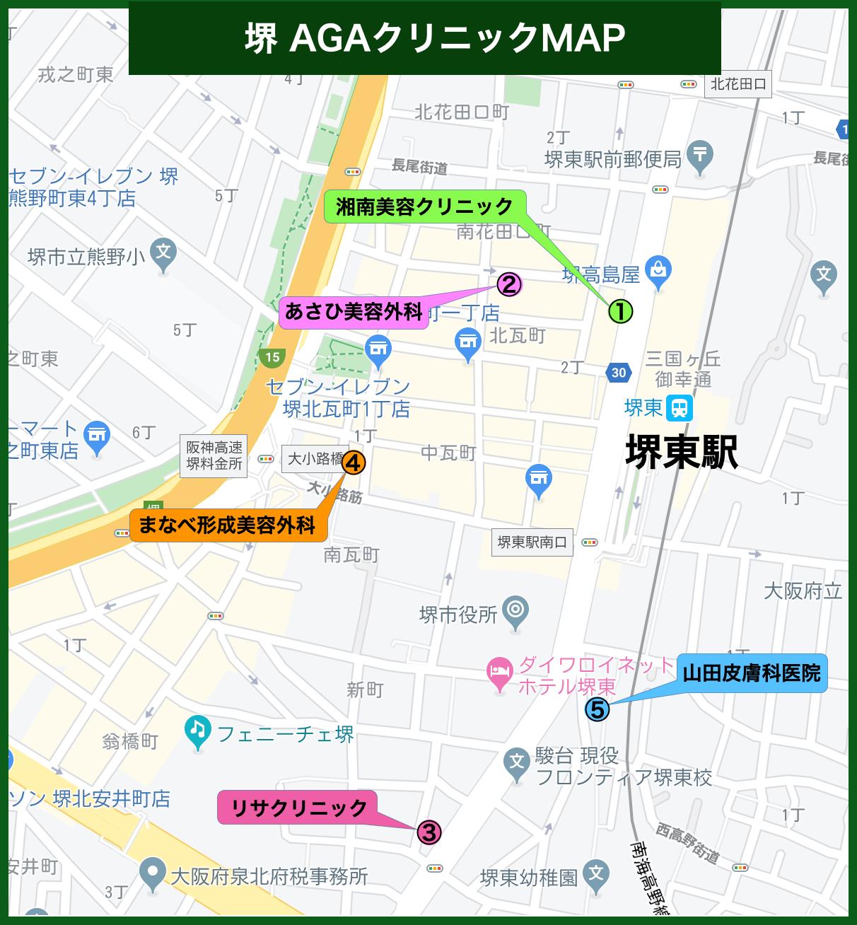 堺 AGAクリニックMAP