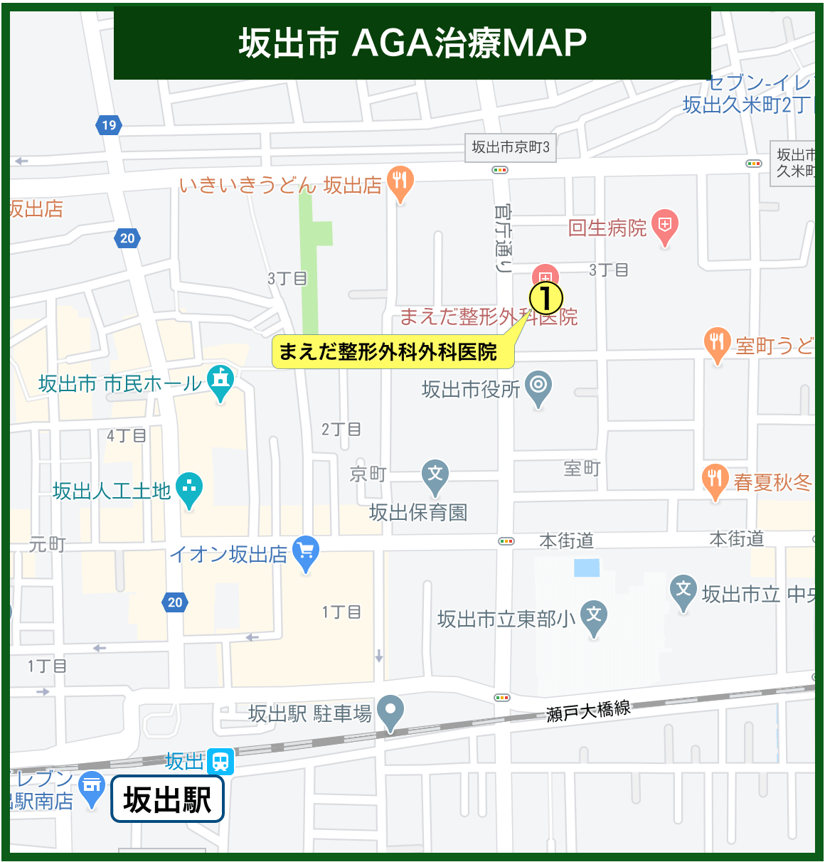 坂出市 AGA治療MAP
