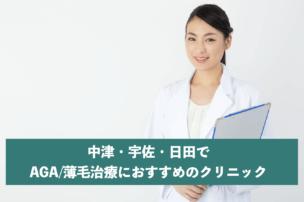 中津・宇佐・日田でAGA・薄毛治療におすすめのクリニック