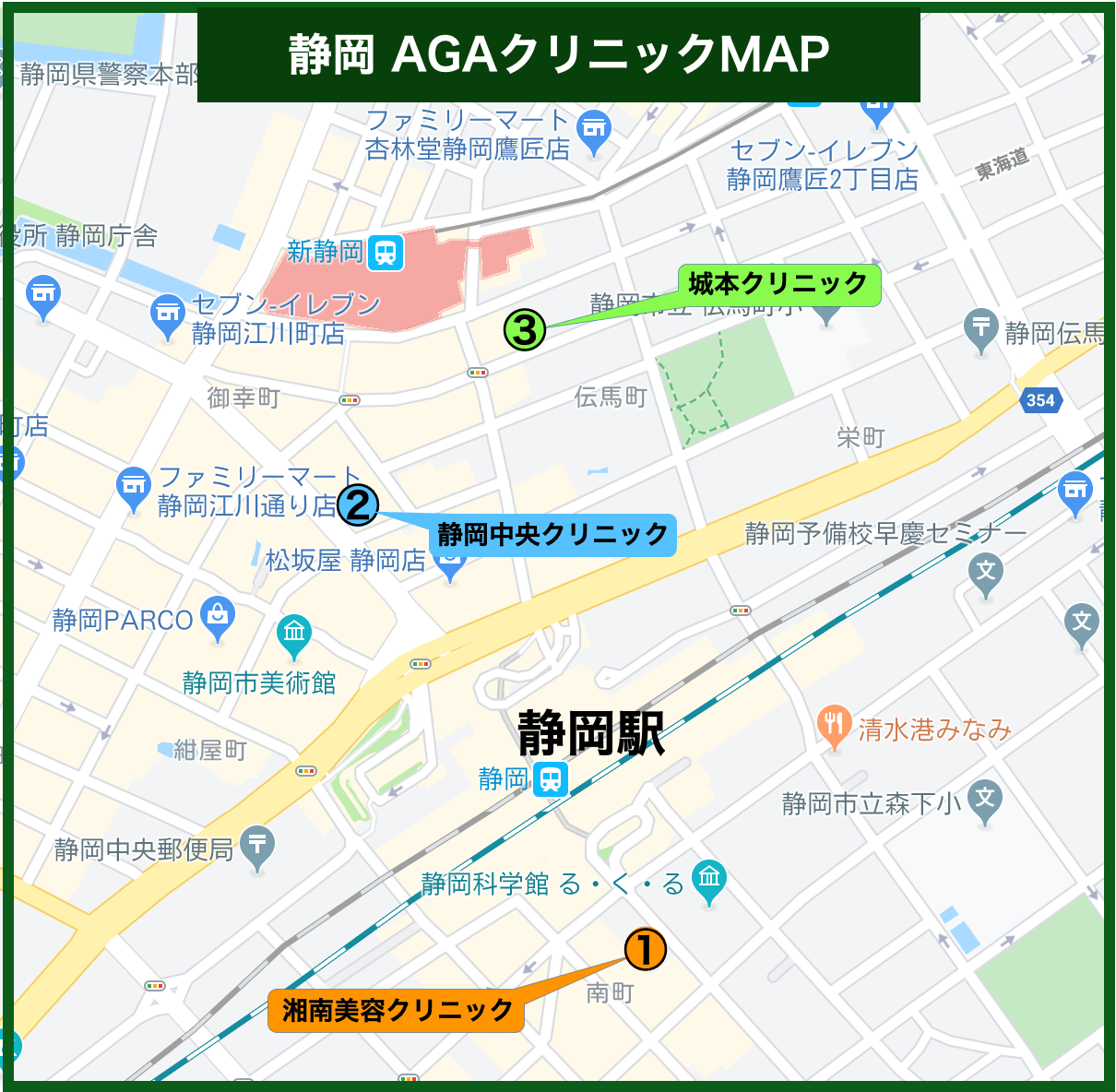 静岡 AGAクリニックMAP