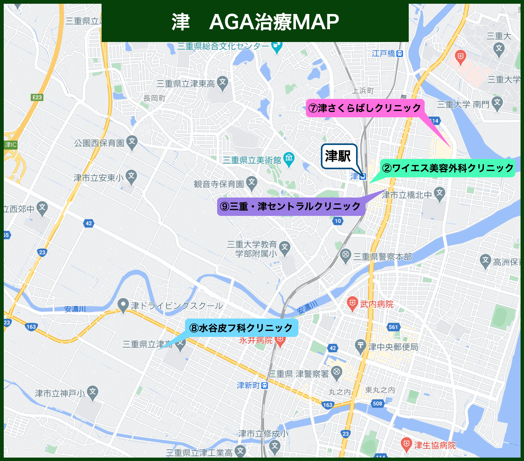 津 AGA治療MAP