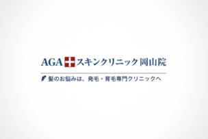 公式ページでは教えてくれないAGAスキンクリニック岡山院の全情報のアイキャッチ