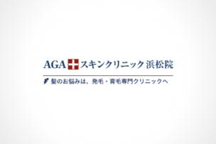 公式ページでは教えてくれないAGAスキンクリニック浜松院の全情報のアイキャッチ