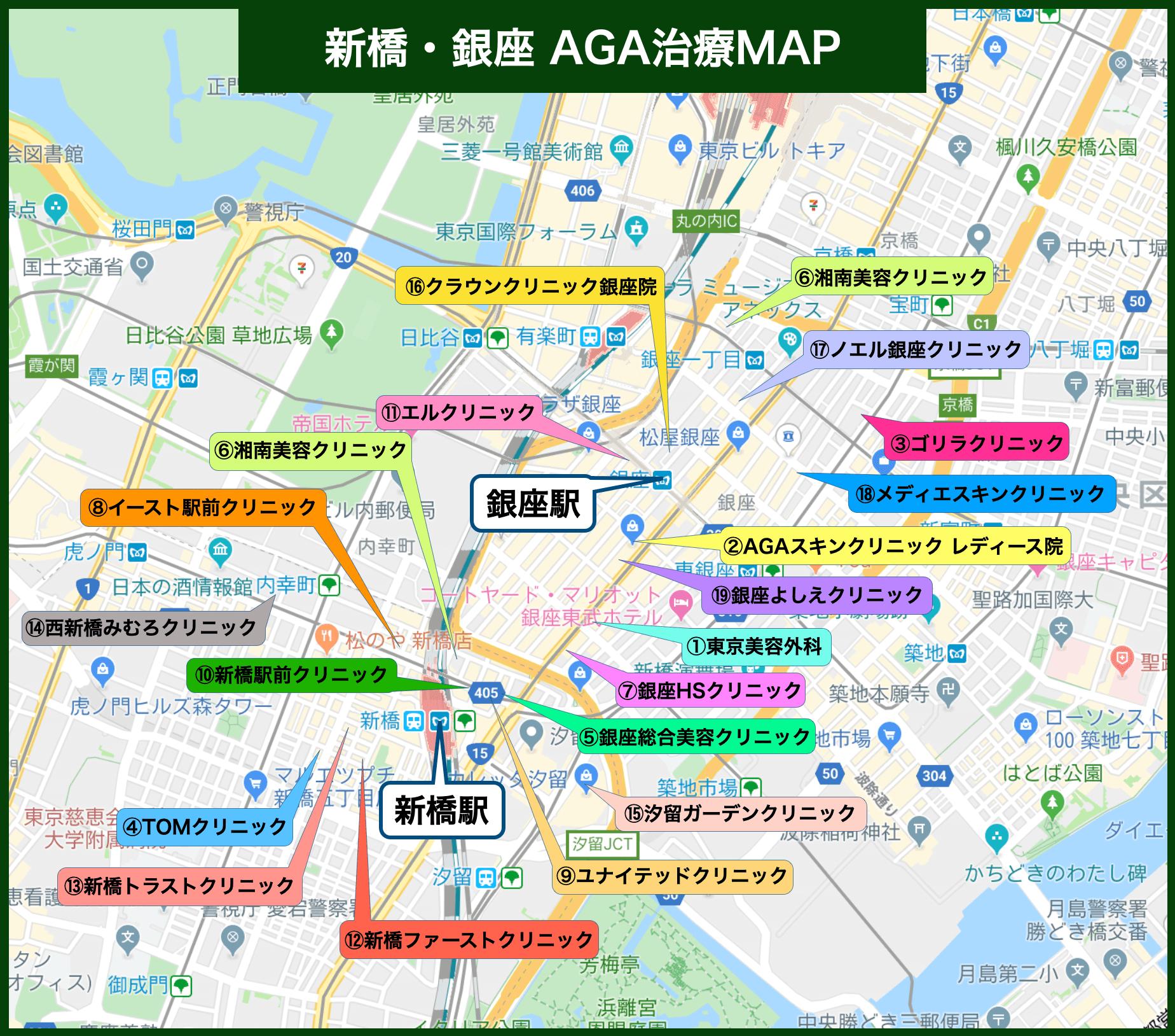 新橋・銀座 AGA治療MAP