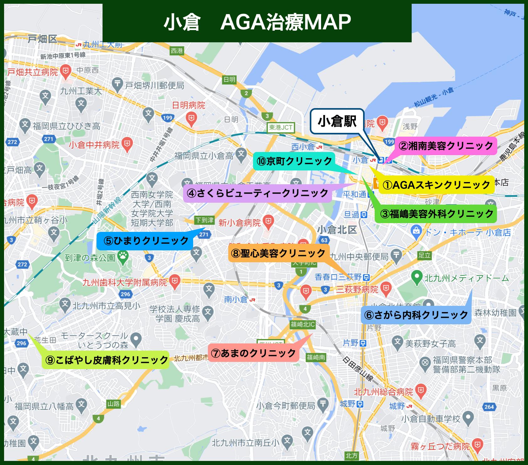 小倉 AGA治療MAP