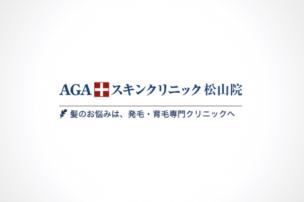 公式ページでは教えてくれないAGAスキンクリニック松山院の全情報のアイキャッチ