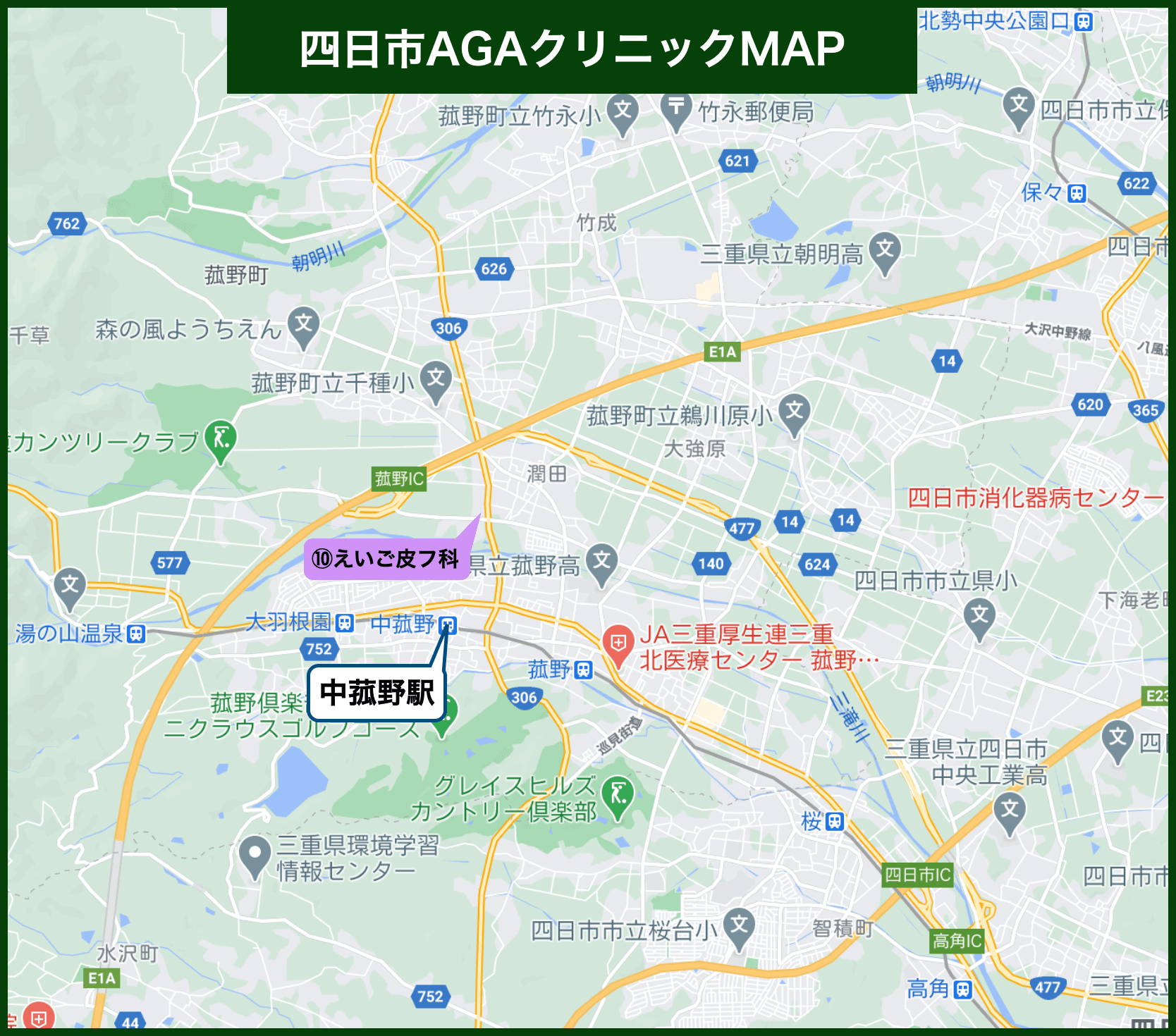 四日市 AGAクリニックMAP
