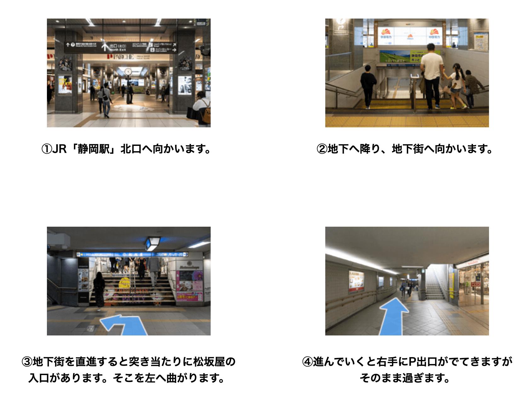 AGAスキンクリニック静岡院に迷わず辿り着くための完全MAP1(JR静岡駅からのアクセス)
