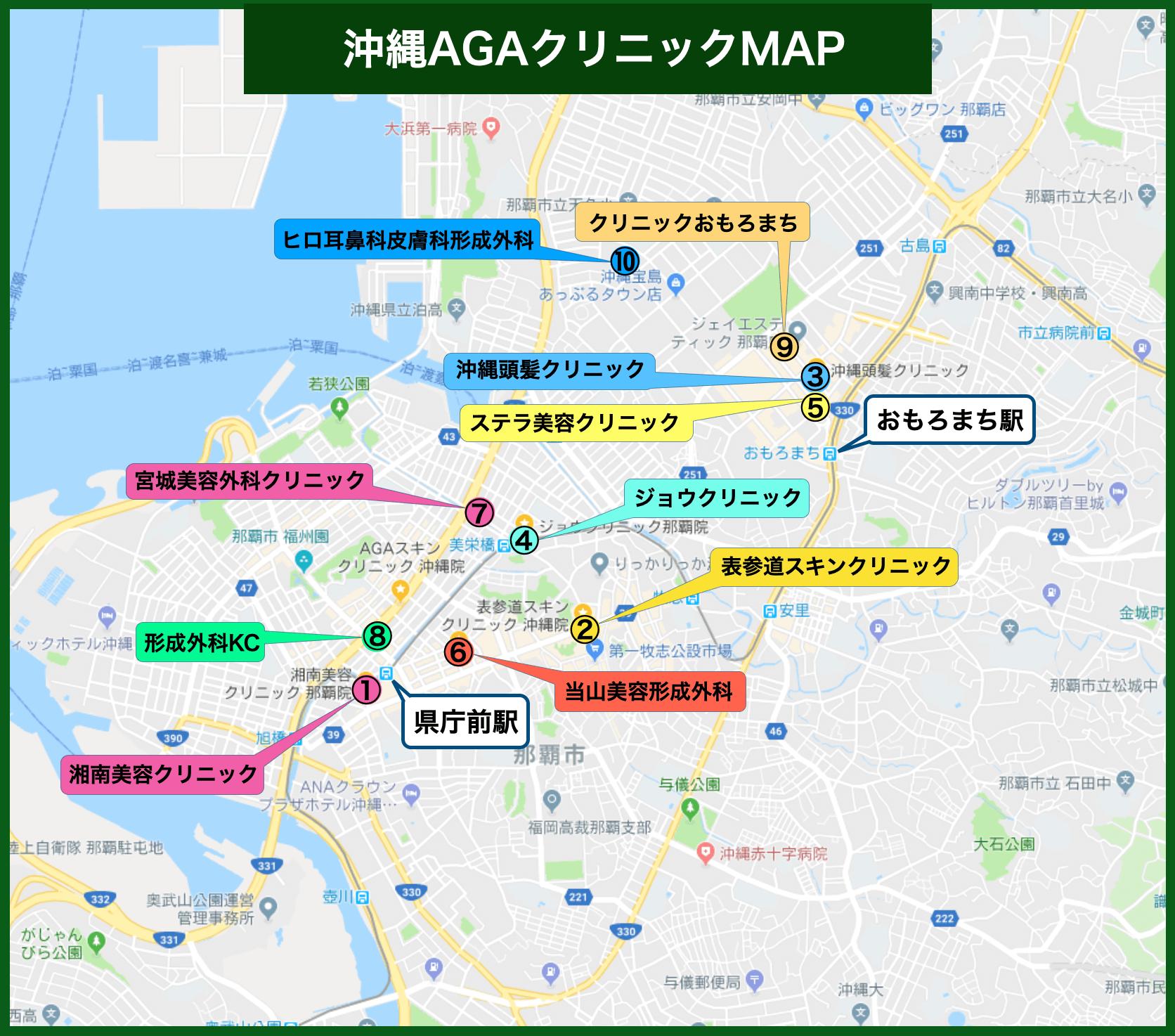 沖縄 AGAクリニックMAP