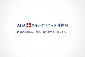 公式ページでは教えてくれないAGAスキンクリニック沖縄院の全情報のアイキャッチ