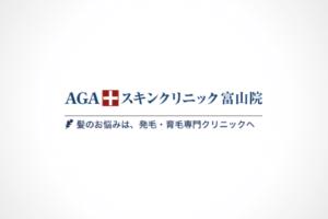 公式ページでは教えてくれないAGAスキンクリニック富山院の全情報のアイキャッチ
