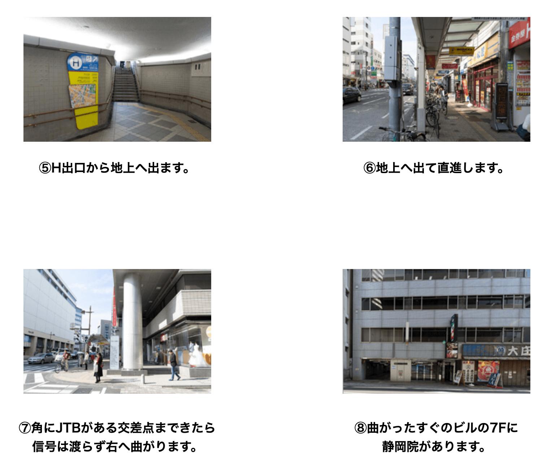 AGAスキンクリニック静岡院に迷わず辿り着くための完全MAP2(JR静岡駅からのアクセス)
