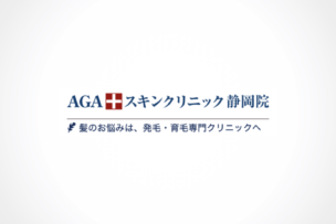 公式ページでは教えてくれないAGAスキンクリニック静岡院の全情報のアイキャッチ