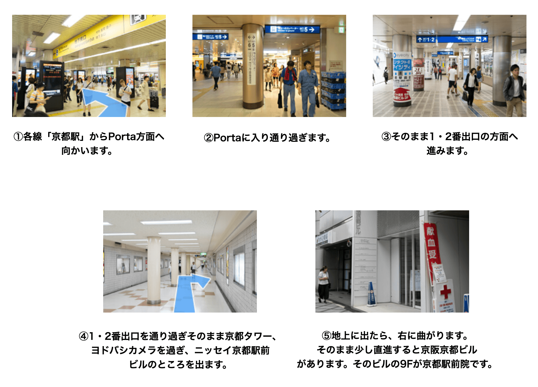 AGAスキンクリニック京都駅前院に迷わず辿り着くための完全MAP