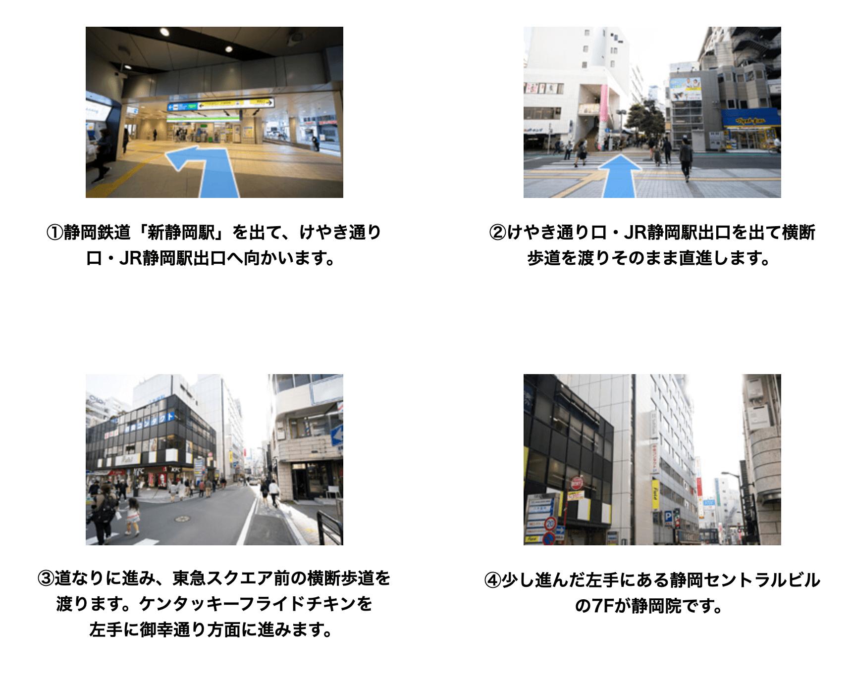 AGAスキンクリニック静岡院に迷わず辿り着くための完全MAP(新静岡駅からのアクセス)