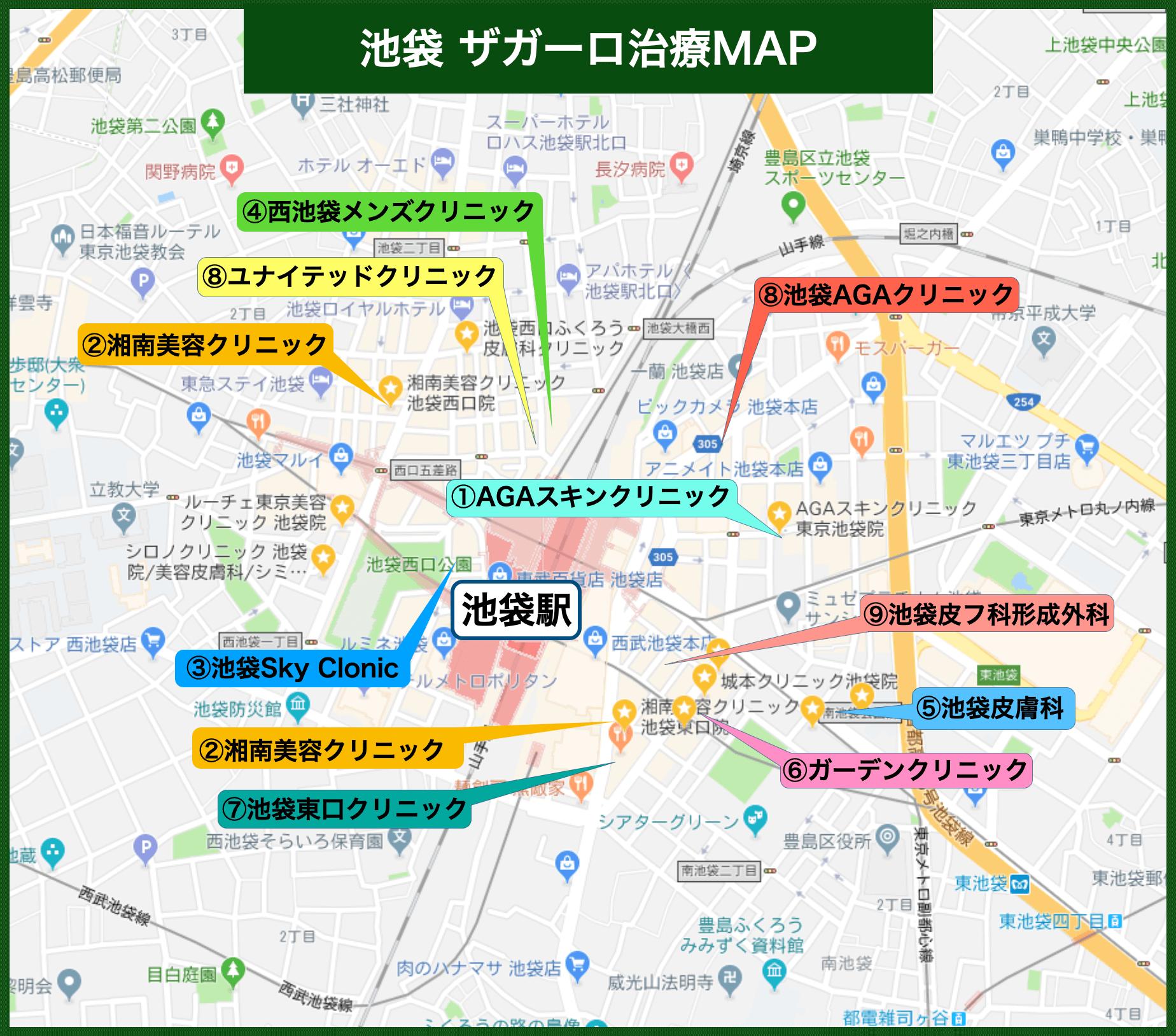 池袋ザガーロ治療MAP