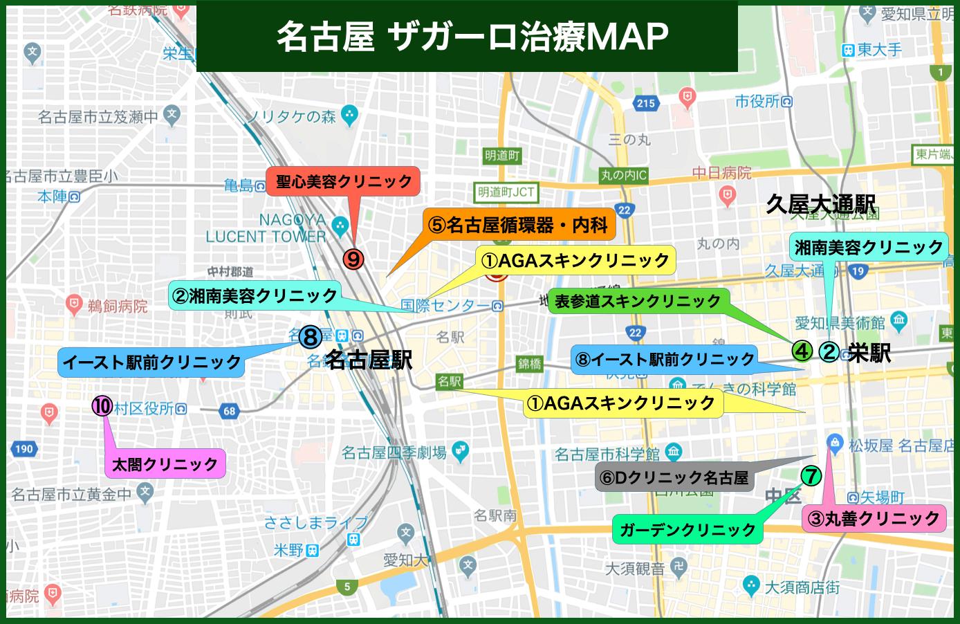 名古屋 ザガーロ治療MAP(2021年版)
