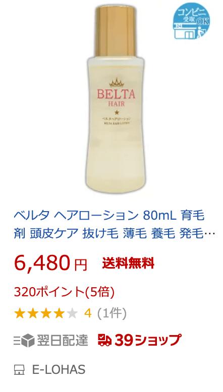 ベルタヘアローションの楽天価格