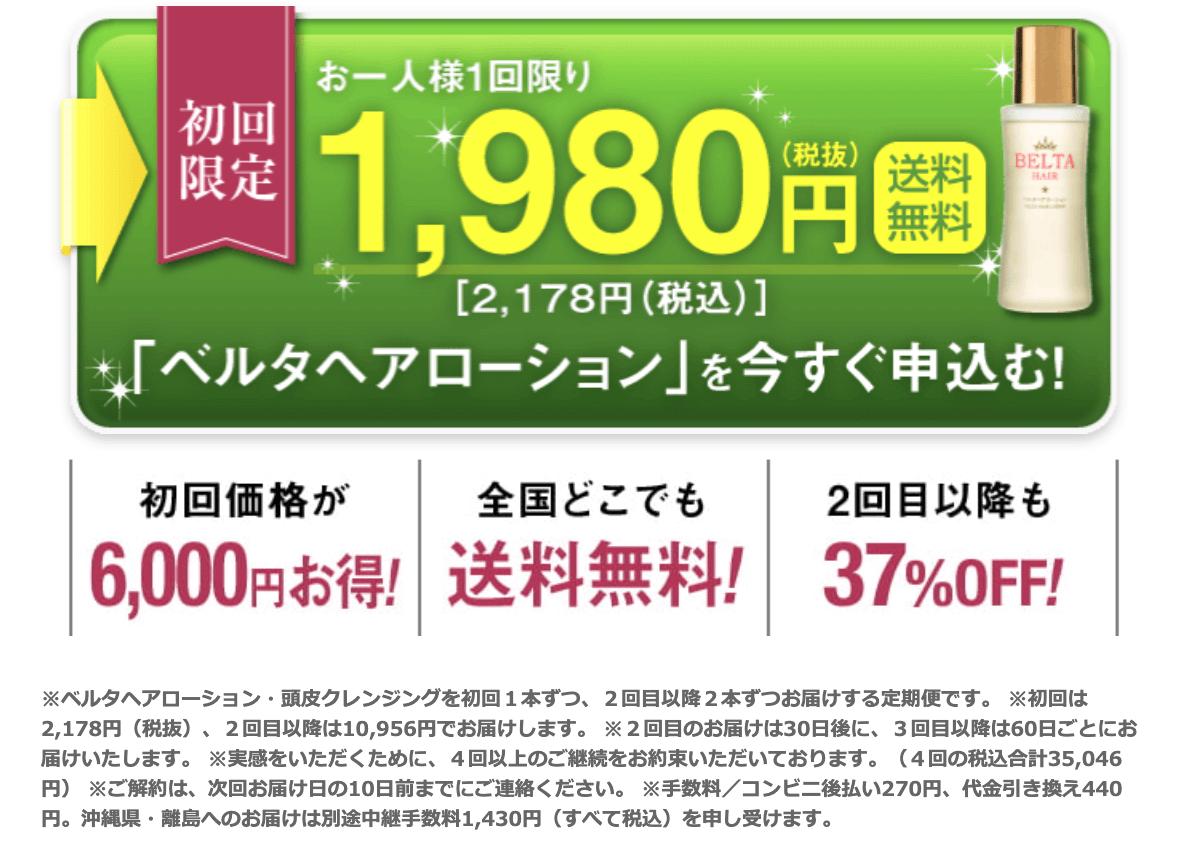 ベルタヘアローションの定期便価格