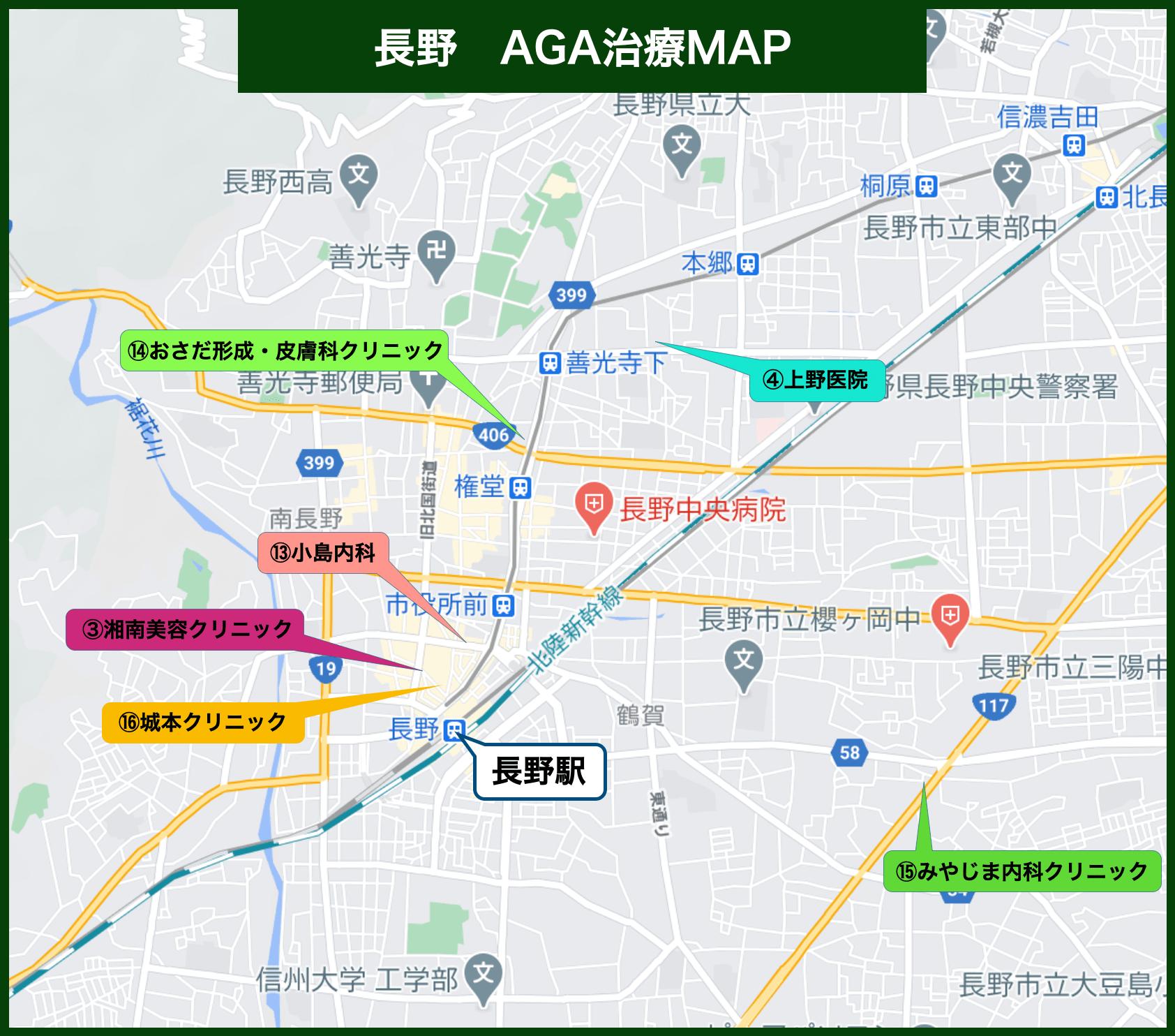 長野AGA治療MAP