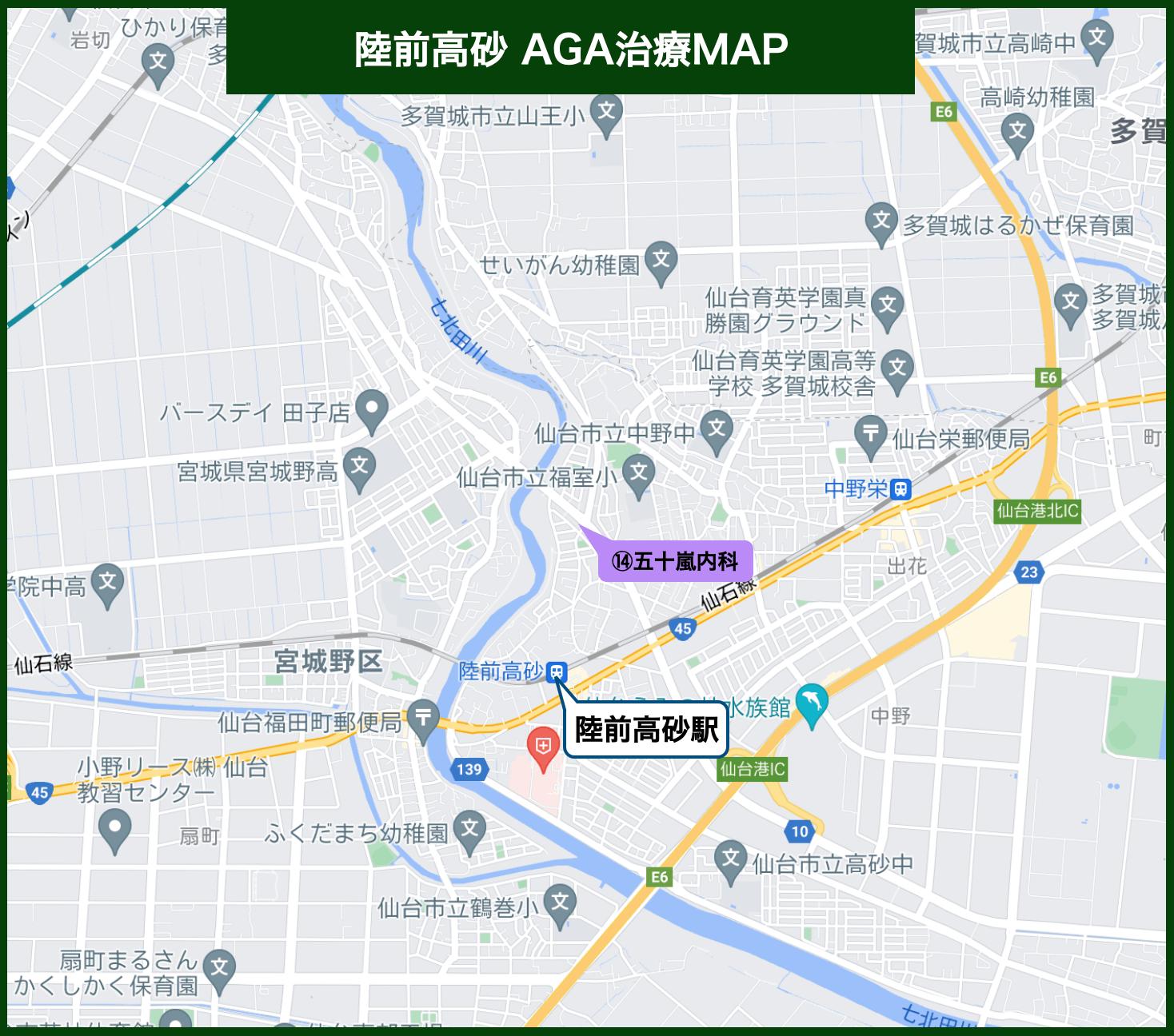 陸前高砂AGA治療MAP