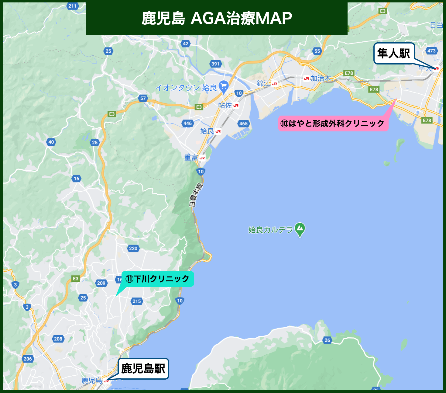鹿児島 AGA治療MAP