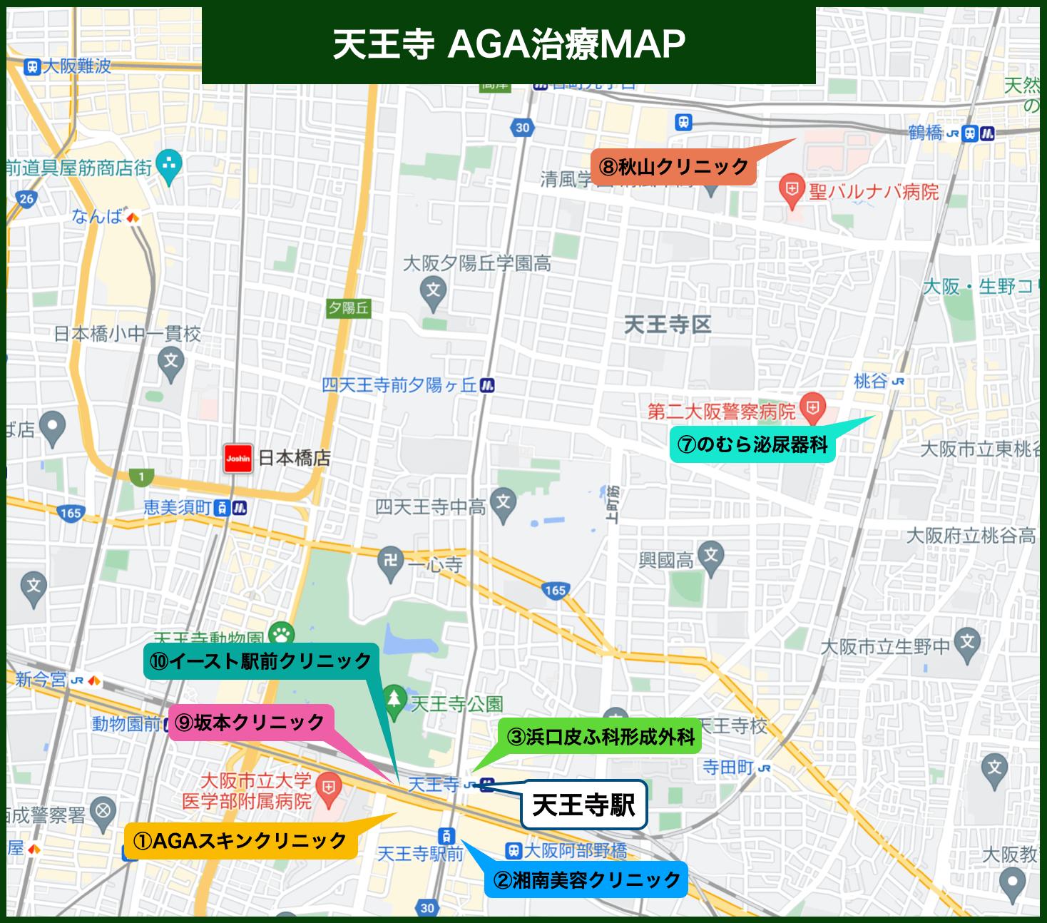 天王寺 AGA治療MAP