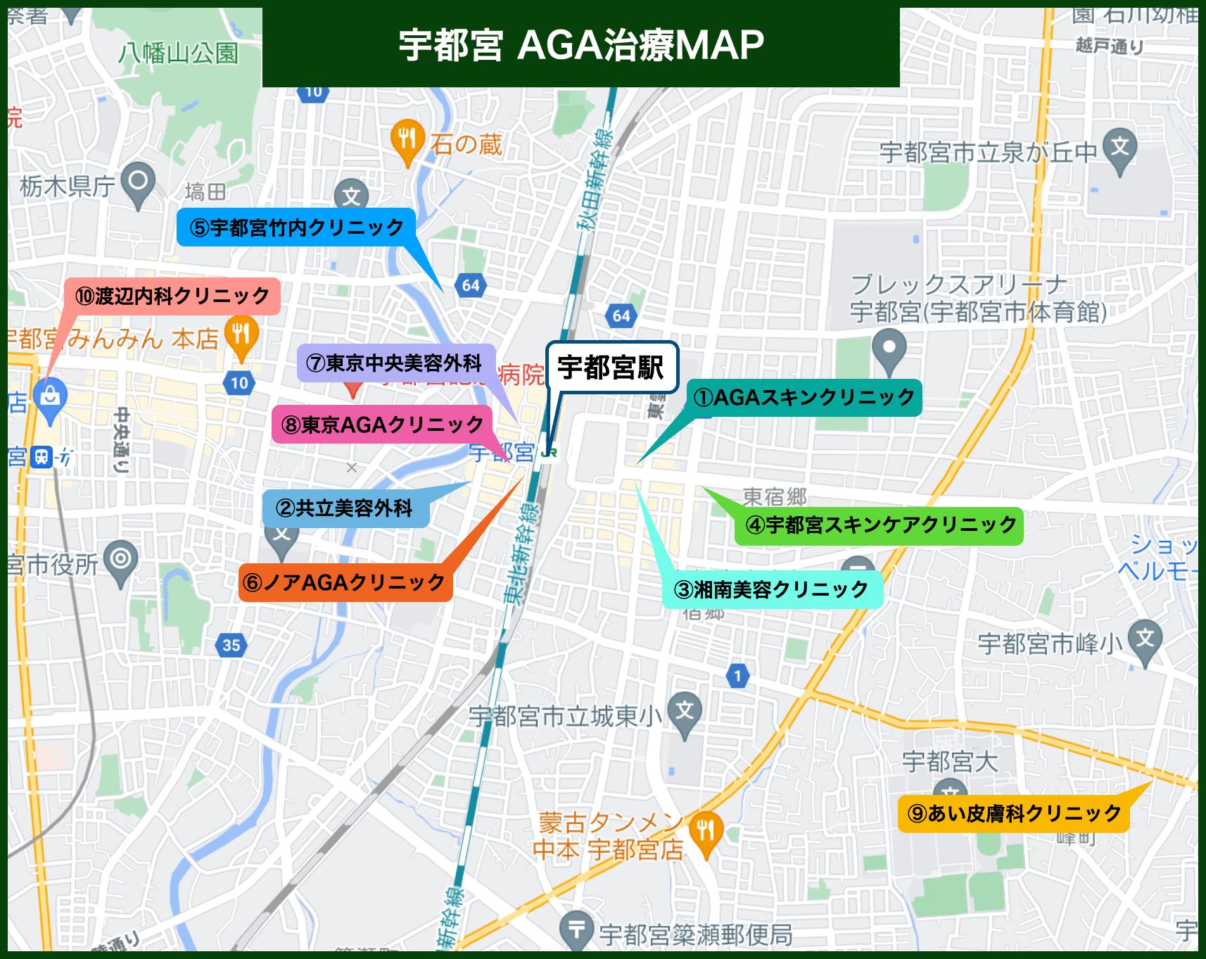 宇都宮 AGA治療MAP