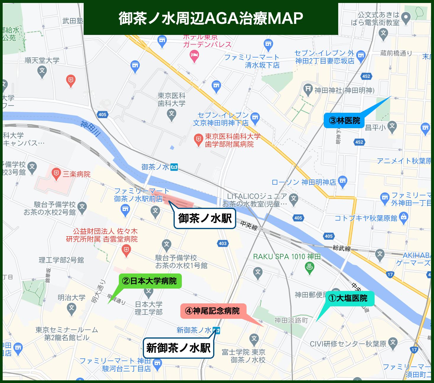 御茶ノ水周辺AGA治療MAP