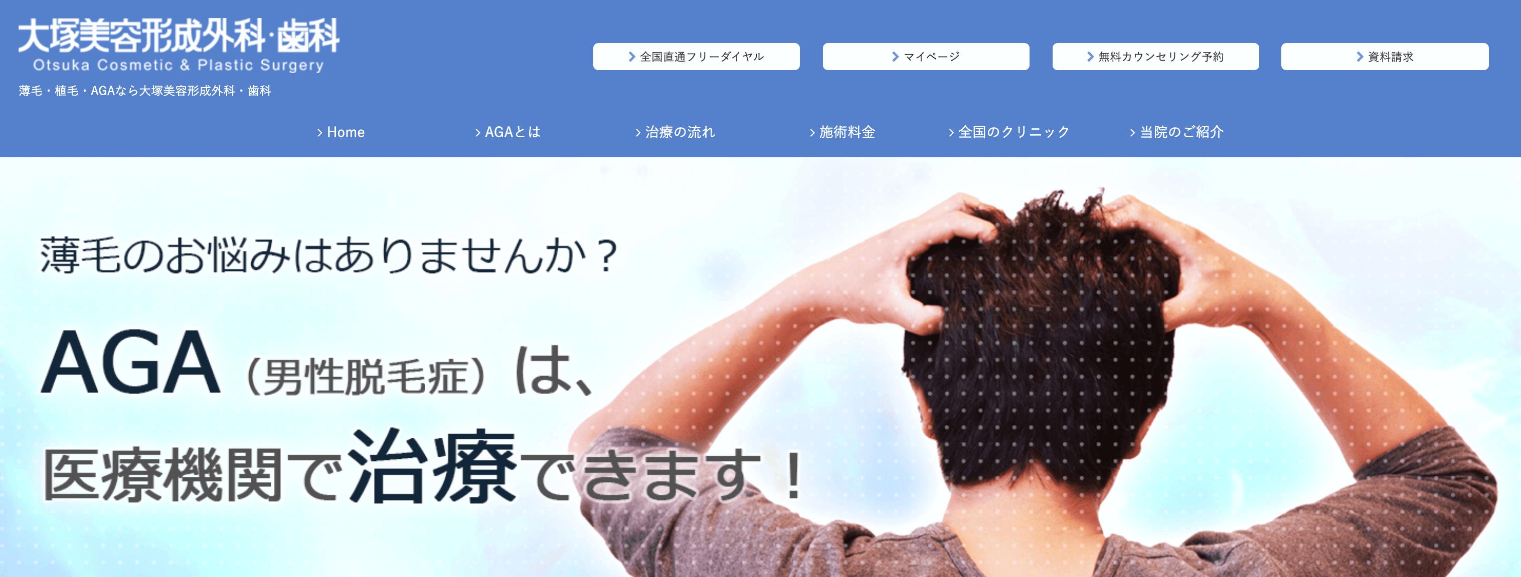 大塚美容形成外科・歯科の公式ページ
