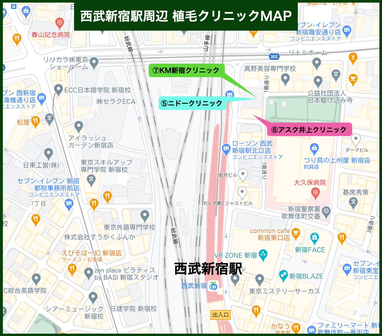西武新宿駅周辺植毛クリニックMAP(2021年版)