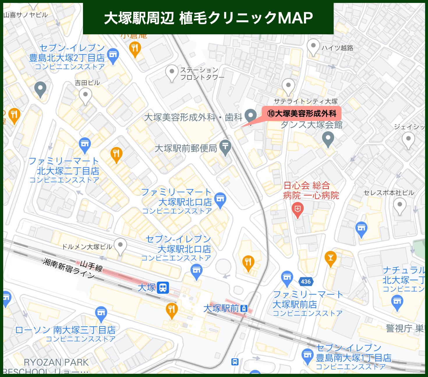 大塚駅周辺植毛クリニックMAP(2021年版)