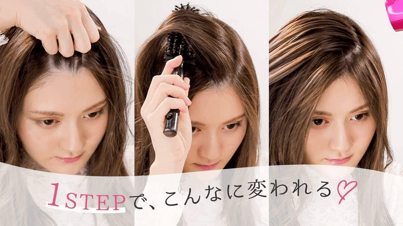 髪をボリュームアップさせる髪型「分け目をつけない」