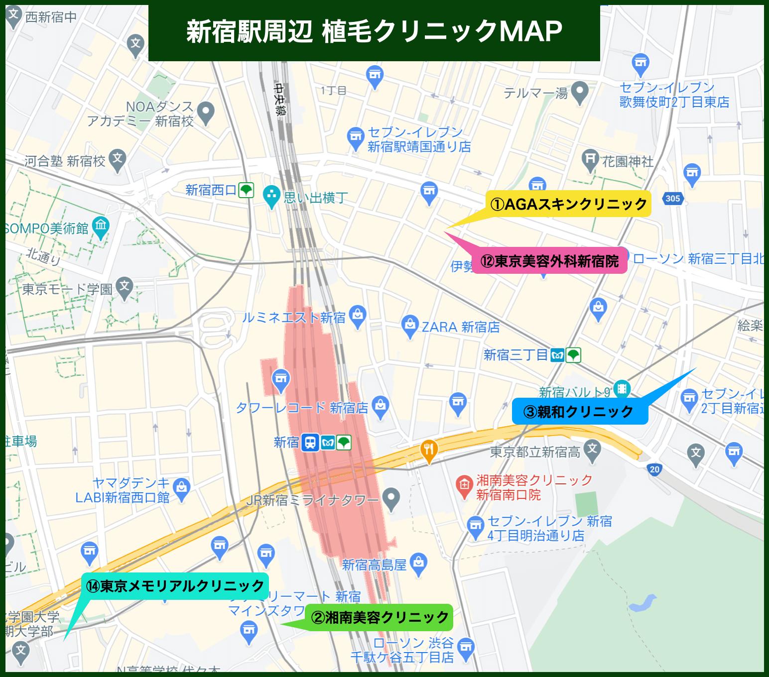 新宿駅周辺植毛クリニックMAP(2021年版)