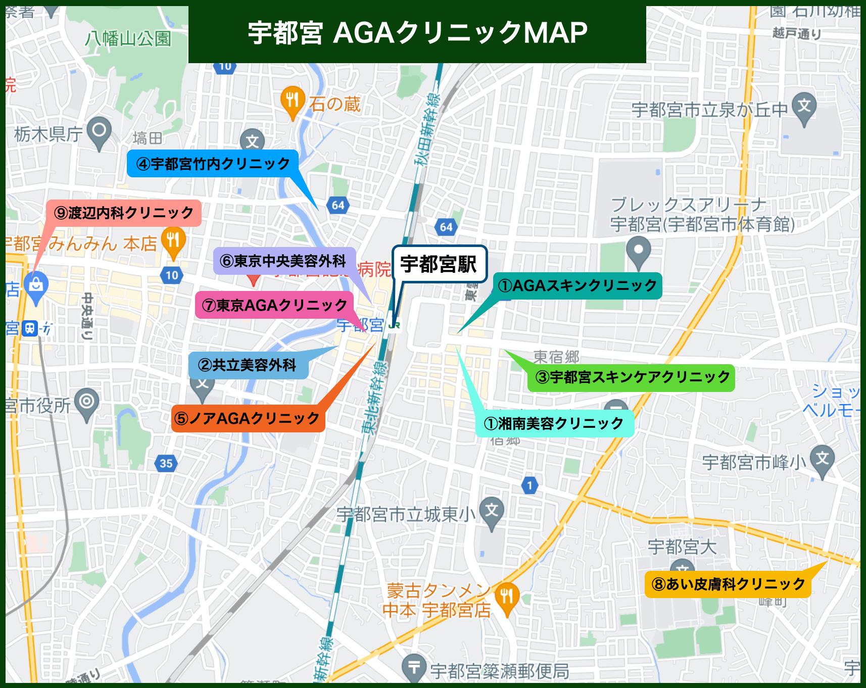 宇都宮 AGAクリニックMAP