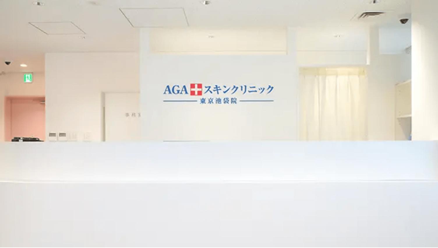 AGAスキンクリニックの受付イメージ